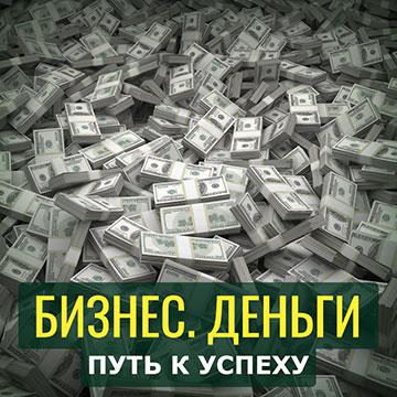 Бизнес, деньги