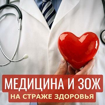 Медицина, здоровье