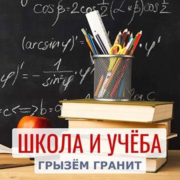 Школа и учеба