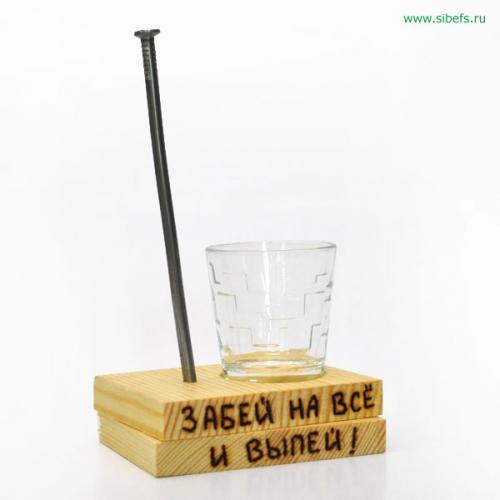 Забей на все и выпей