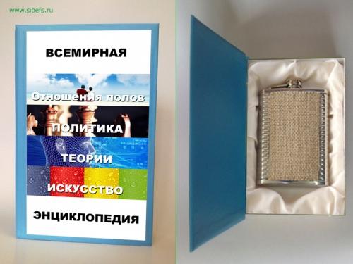 Всемирная энциклопедия