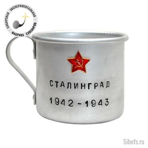"""Кружка """"Сталинград"""""""