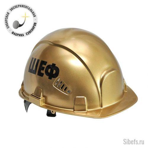 Золотая каска Шефа
