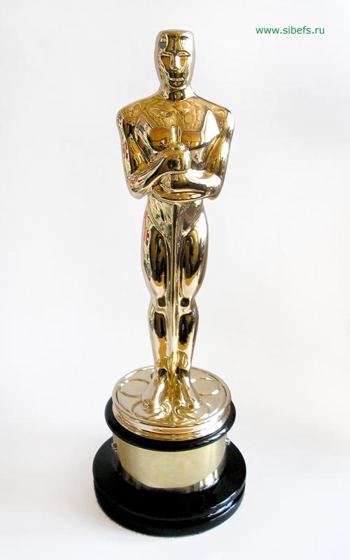 Оскар (Натуральная величина)