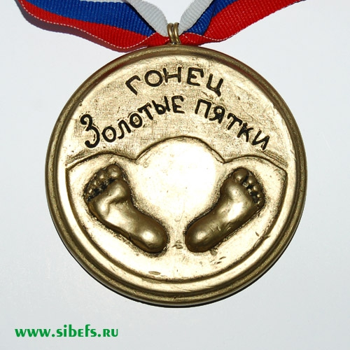 "Медаль ""Гонец"""