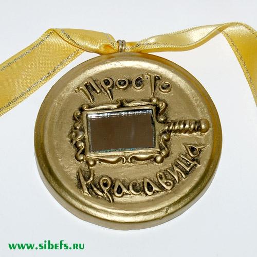 """Медаль """"Красавица"""""""