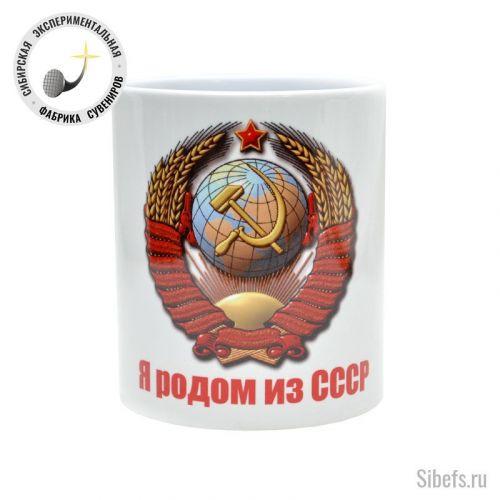 Я родом из СССР