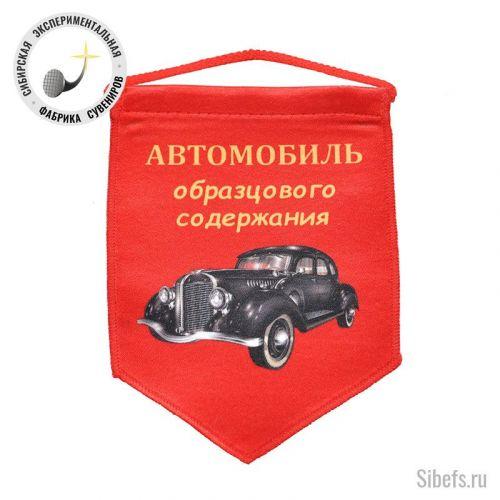Образцовый автомобиль