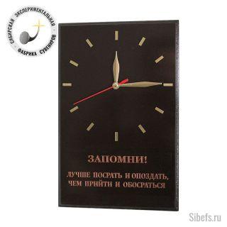 """Часы """"Лучше опоздать..."""""""