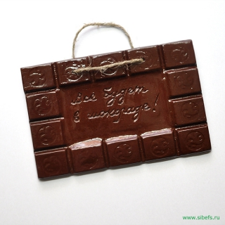 Всё будет в шоколаде