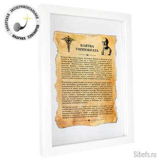 Клятва Гиппократа (№ 1)