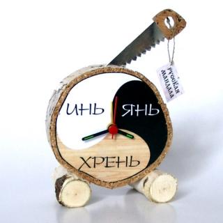 Инь-Янь-Хрень (С пилой)
