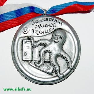 """Медаль """"Осьминог"""""""